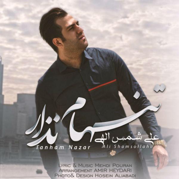 Ali Shamsolahi – Tanham Nazar