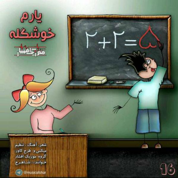 Music Afshar – Yaram Khoshgele