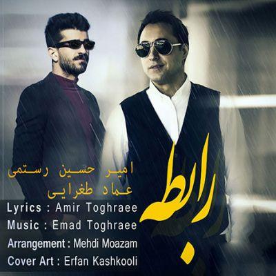 Emad Toghraee – Rabete (Ft Amir Hosein Rostami)