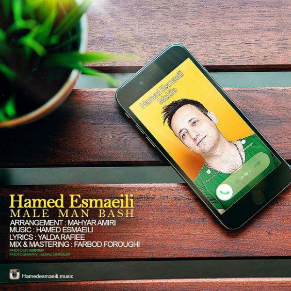 Hamed Esmaeili – Male Man Bash