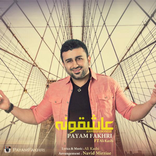 Payam Fakhri – Asheghoone (Ft Ali Kashi)