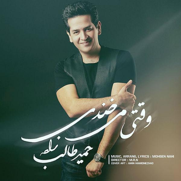 Hamid Talebzadeh - Vaghty Mikhandi.jpg (600×600)