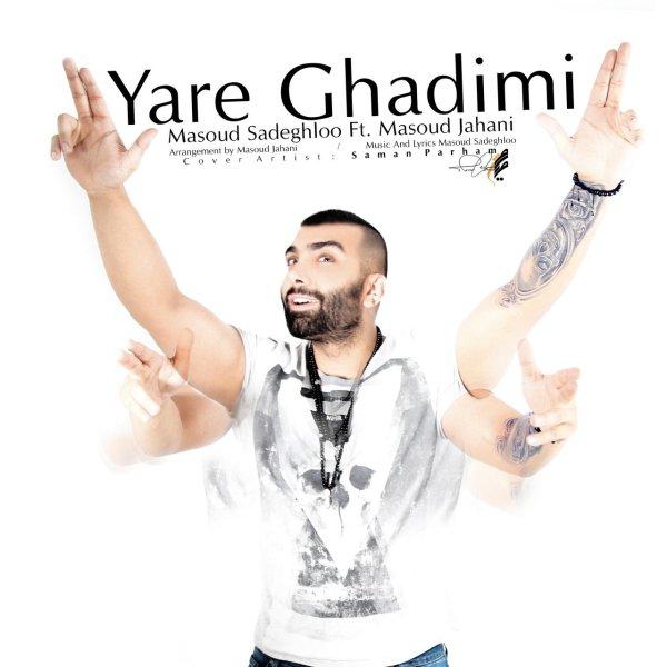 Masoud Sadeghloo – Yare Ghadimi (Ft Masoud Jahani)