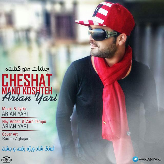 Arian Yari - Cheshat Mano Koshte.jpg (640×640)