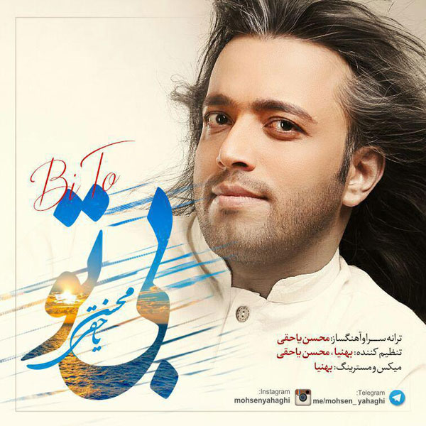 Mohsen Yahaghi – Bi To