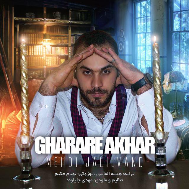 Mehdi Jalilvand – Gharare Akhar