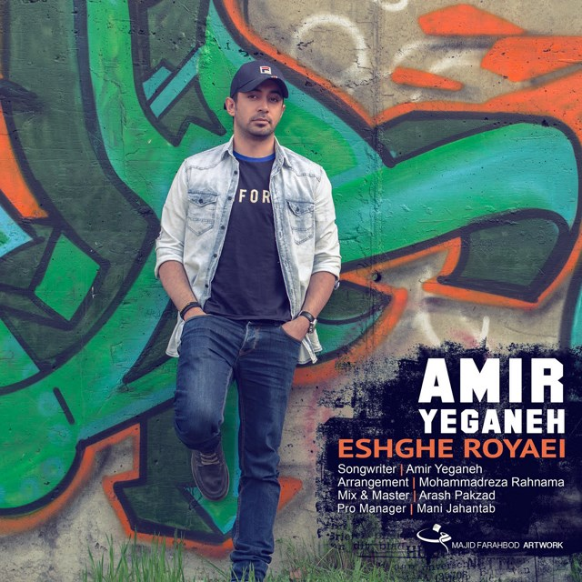 Amir Yeganeh - Eshghe Royaei.jpg (640×640)