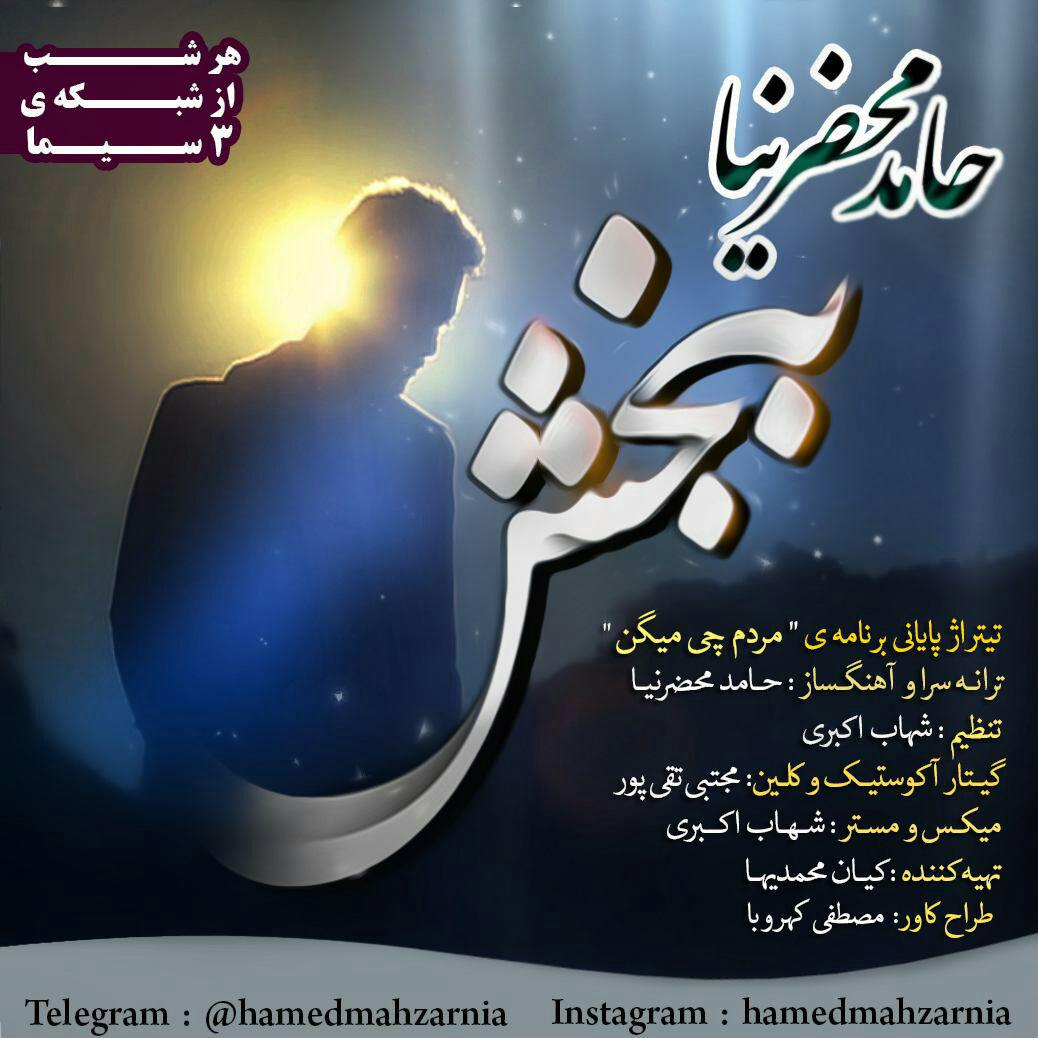Hamed Mahzarnia - Bebakhsh.jpg (1038×1038)