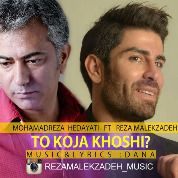 Reza Malekzadeh - To Koja Khoshi (Ft Mohammadreza Hedayati).jpg (600×600)