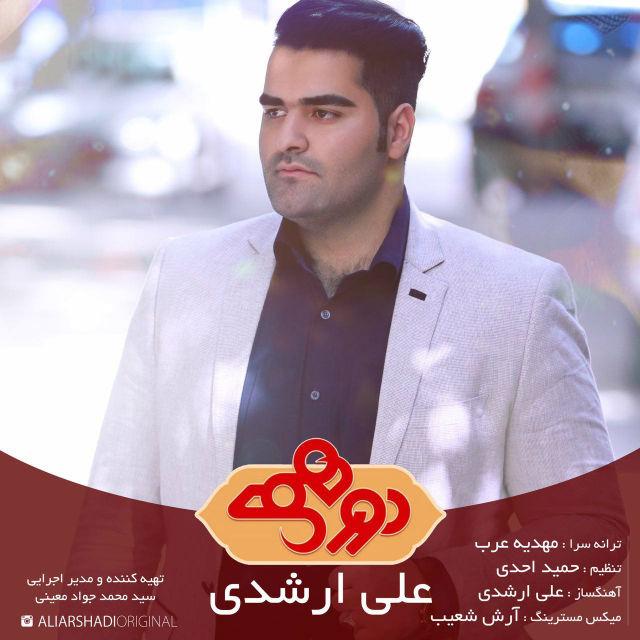 Ali Arshadi - Dorehami.jpg (640×640)