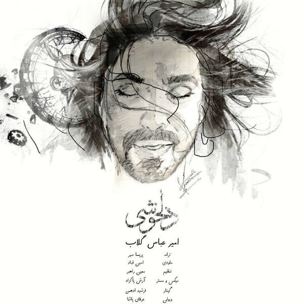 Amirabbas Golab - Delkhoshi.jpg (600×600)