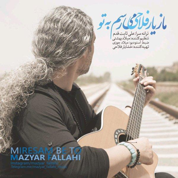 Mazyar Fallahi - Miresam Be To.jpg (600×600)