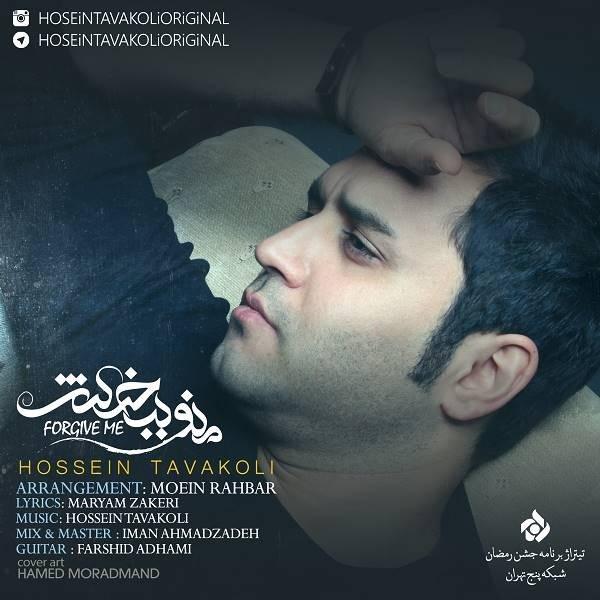 Hossein Tavakoli - Mano Bebakhsh.jpg (600×600)