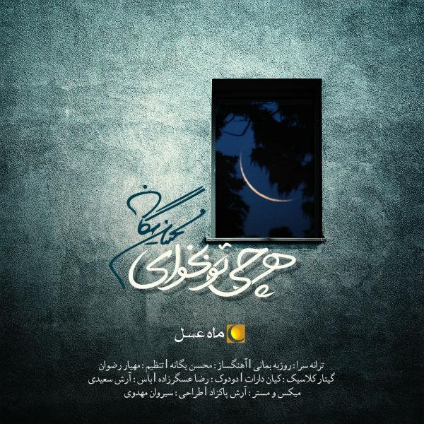 Mohsen Yeganeh - Har Chi To Bekhay.jpg (600×600)