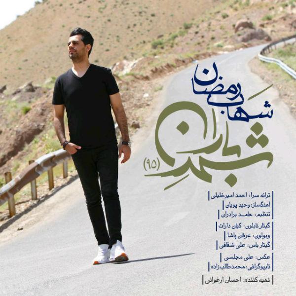 Shahab Ramezan - Shahre Baran.jpg (600×600)
