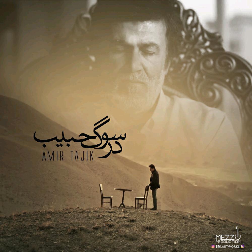 Amir Tajik - Dar Soog Habib..jpg (1000×1000)