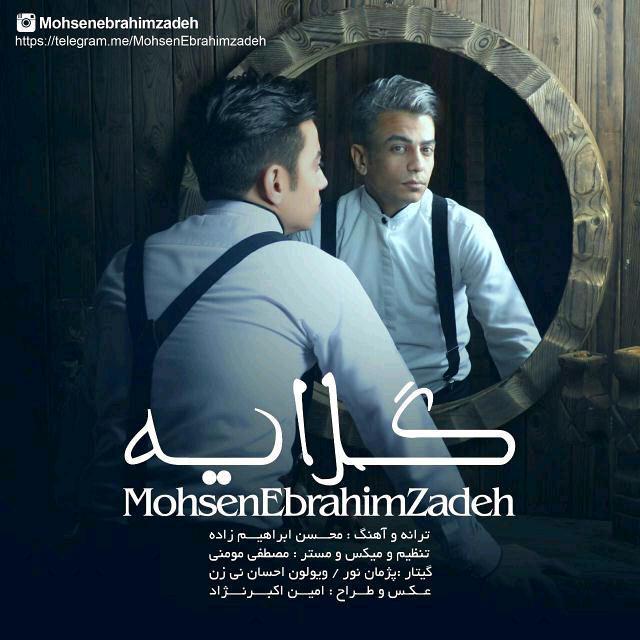 Mohsen Ebrahimzadeh - Gelaye.jpg (640×640)