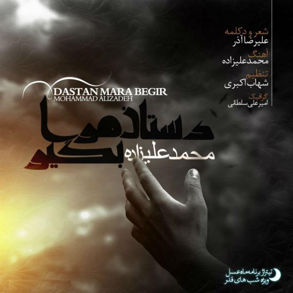 Mohammad Alizadeh – Dastaane Maraa Begir