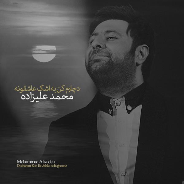 Mohammad Alizadeh – Docharam Kon Be Ashke Asheghooneh