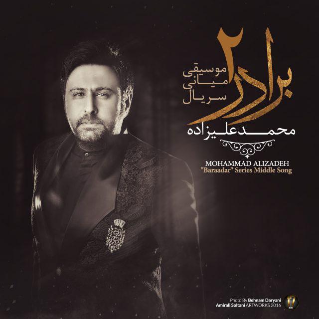 Mohammad Alizadeh – Baraadar 2 (Middle Song)