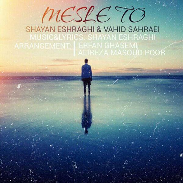 Shayan Eshraghi – Mesle To (Ft Vahid Sahraei)