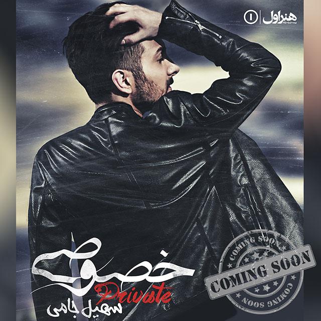 Soheil Jami – Khosoosi (Teaser Album)
