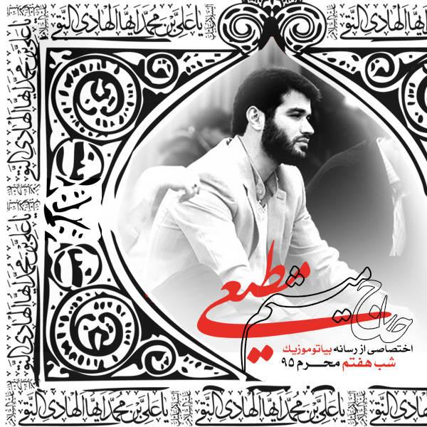 Meysam Motiee – Shabe Haftom Moharram 1395