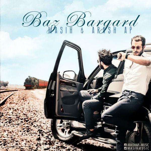 Masih And Arash - Baz Bargard Music | آهنگ  -