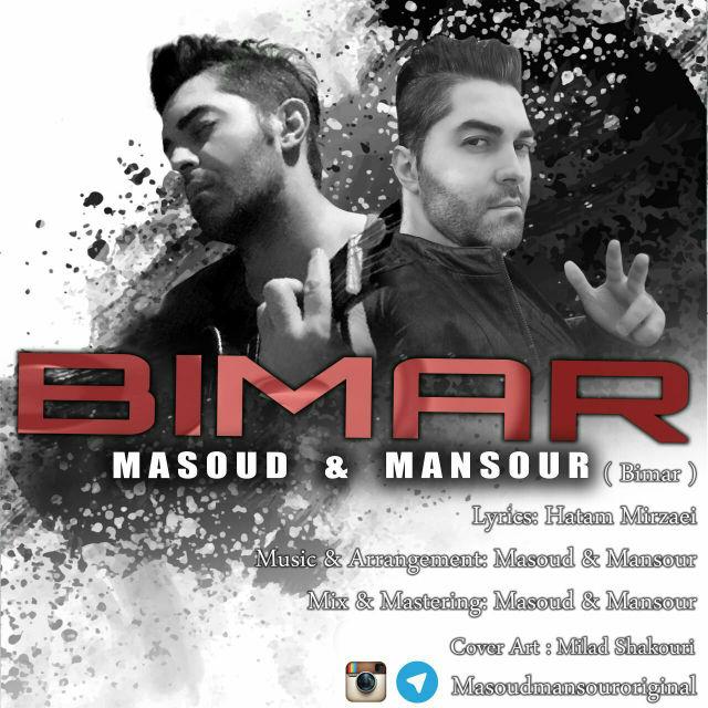 Masoud And Mansour – Bimar