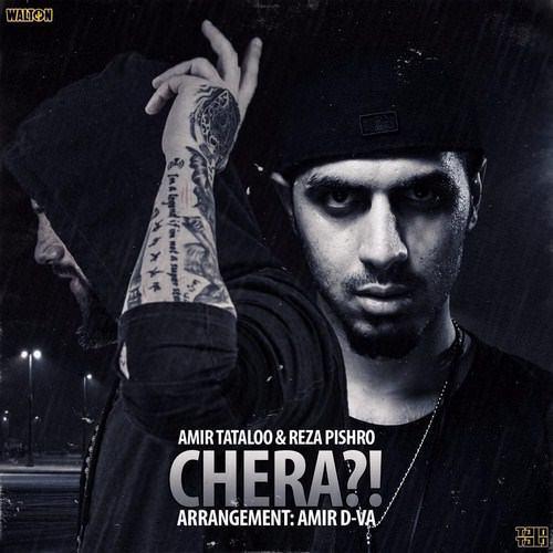 Amirhossein Maghsoudloo – Chera (Ft Reza Pishro)