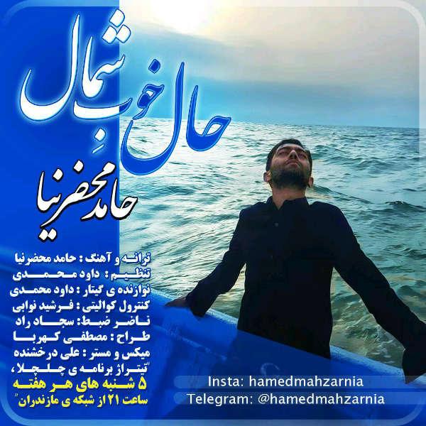 Hamed Mahzarnia – Hal Khoob Shomal