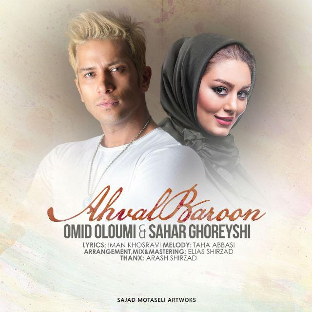 Omid Oloumi – Ahvale Baroon (Ft Sahar Ghoreyshi)