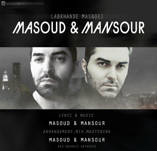 Masoud and Mansour – labkhnde Masnoei