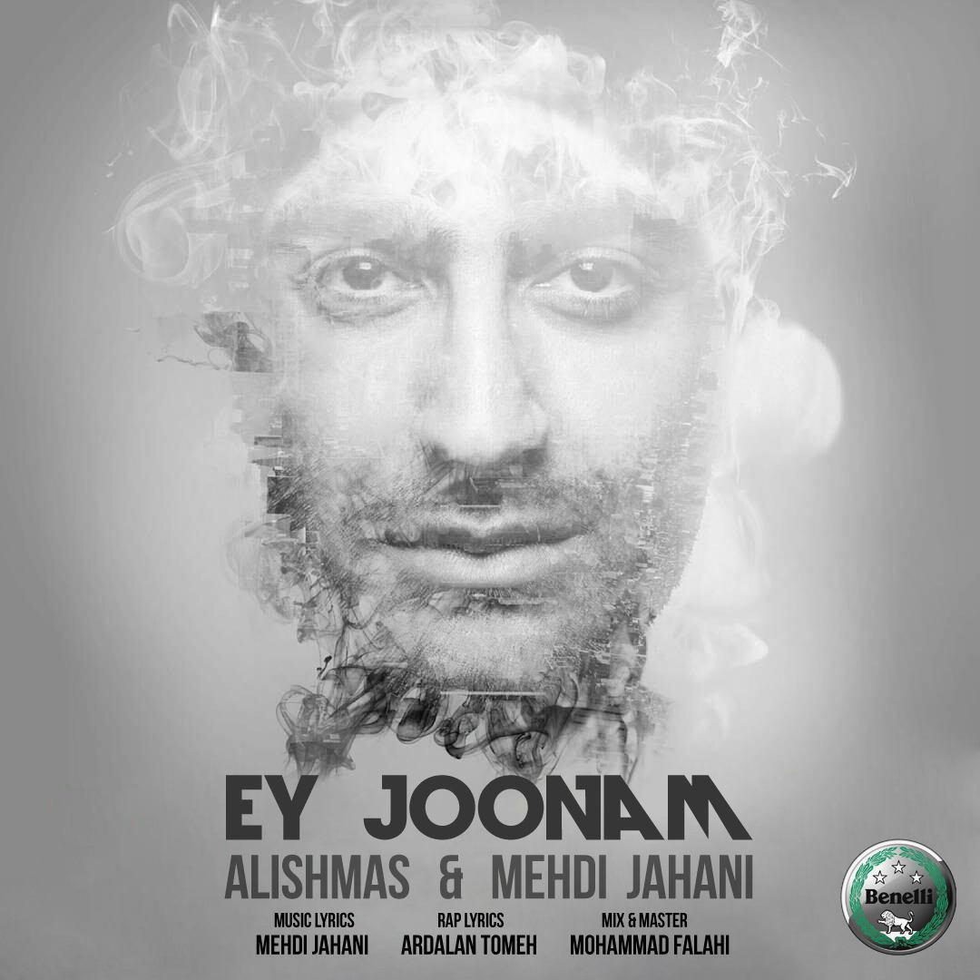 Alishmas – Ey Joonam (Ft Mehdi Jahani)