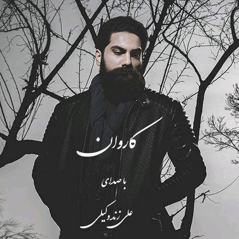 Ali Zand Vakili – Karevan