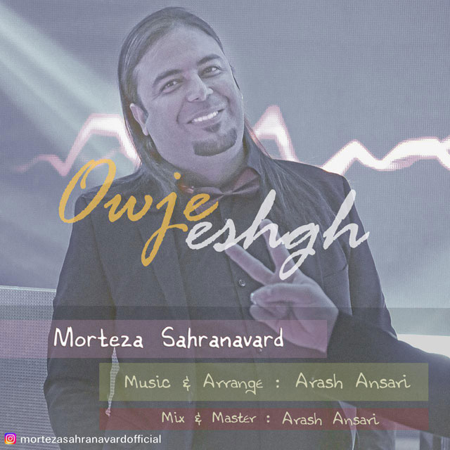 Morteza Sahra Navard – Owj Eshgh