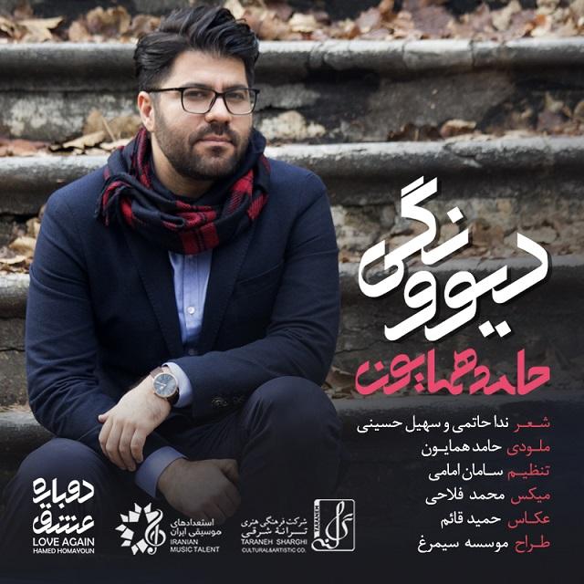 Hamed Homayoun – Divoonegi