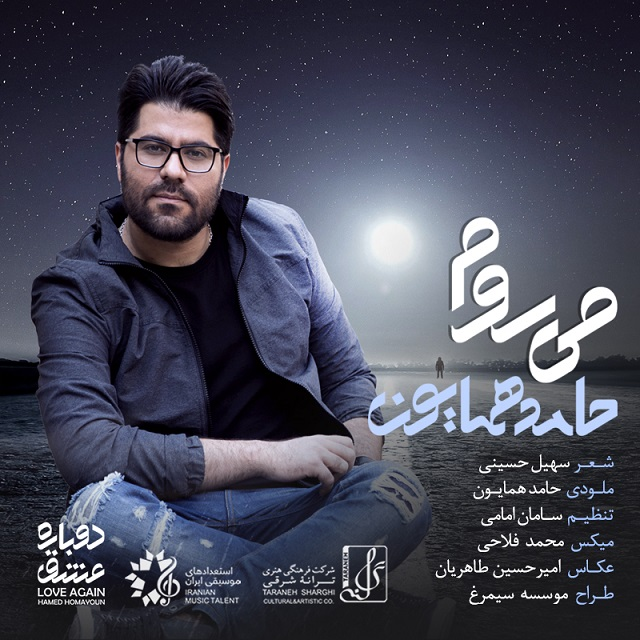 Hamed Homayoun – Miravam