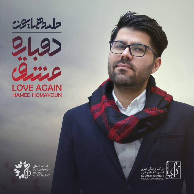 Hamed Homayoun – Dobare Eshgh