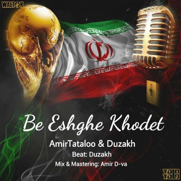 Amirhossein Maghsoudloo – Be Eshghe Khodet (Ft Duzakh)