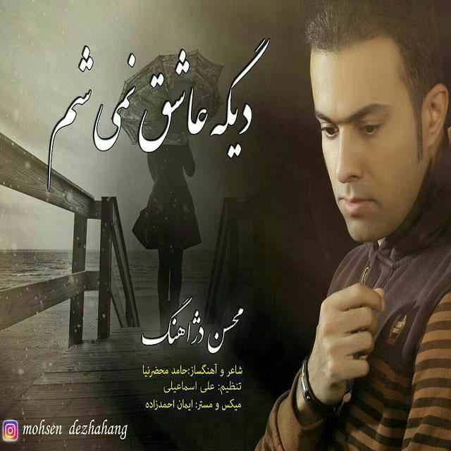 Mohsen Dezhahang – Dige Ashegh Nemisham
