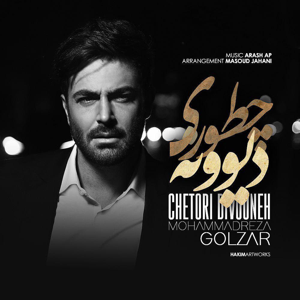 Mohammadreza Golzar – Chetori Divooneh