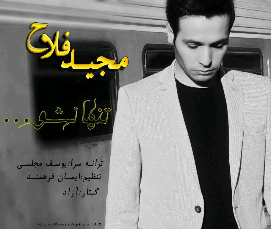 http://sv2.mybia2music.com/s2/Music/1395/10/Reza/Majid%20Fallah%20-%20Tanha%20Nasho.jpg