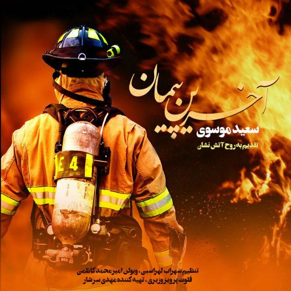Saeed Mousavi – Akharin Peyman