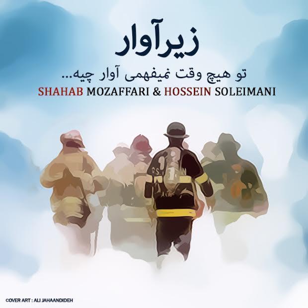Shahab Mozaffari – Zire Avar (Ft Hossein Soleimani)