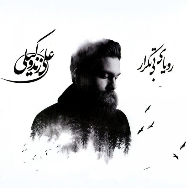 Ali Zand Vakili – Rouyaye Bi Tekrar