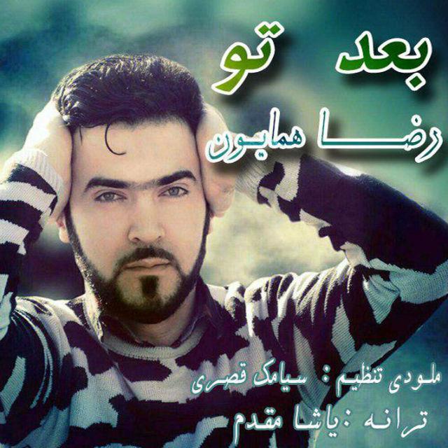 Reza Homayoun – Bade To