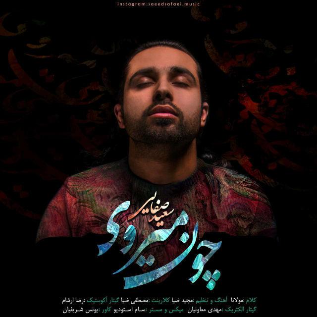 Saeed Safaei – Chon Miravi