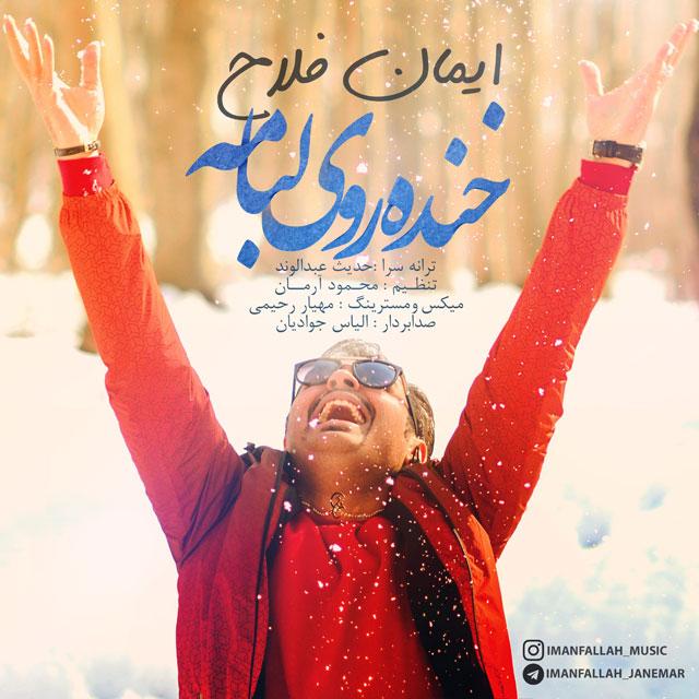Iman Fallah – Khande Ruye Labame