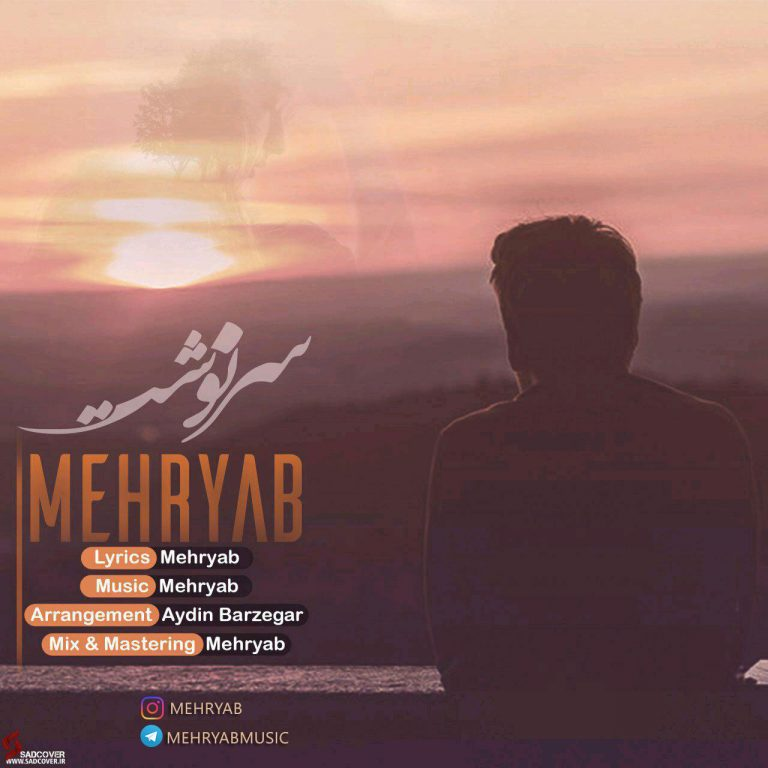 Mehryab – Sarnevesht